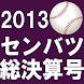 2013センバツ高校野球★総決算号