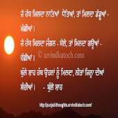 Punjabi Thoughts Pic Message