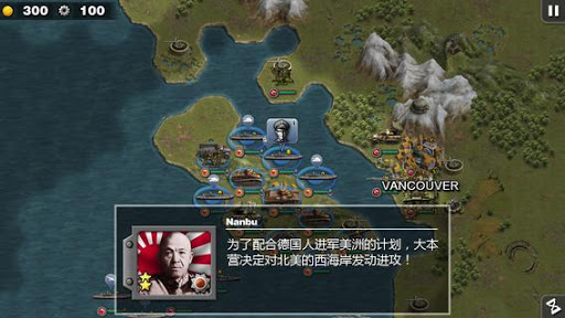 将军的荣耀:太平洋战争HD