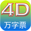 4D, TOTO, Singapore Sweep Live icon