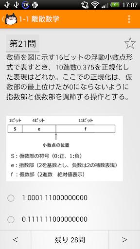 u30a6u30cau5148u751fu306eu57fau672cu60c5u5831u6280u8853u8005u8a66u9a13uff08u4f53u9a13u7248uff09 1.1.7 Windows u7528 5