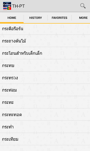 ThaiPortuguese Dictionary TR