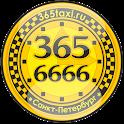 Такси 365