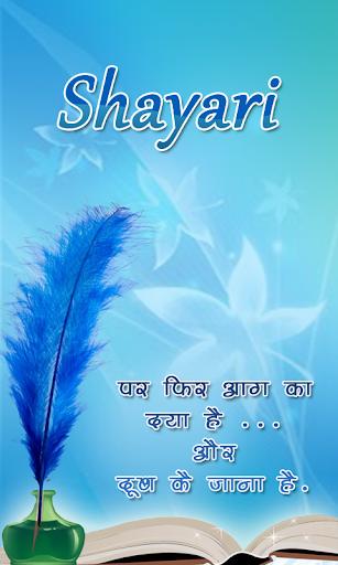 SherDilShayari