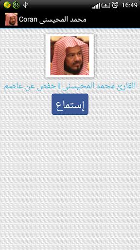 Coran Mohamed Al-mohisni