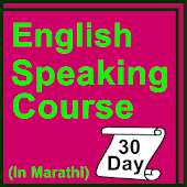 learn English  Marathi course
