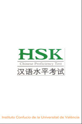 HSK-II - screenshot