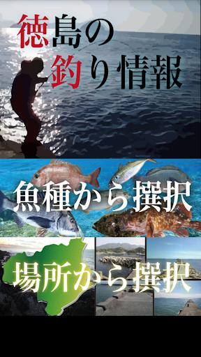 釣り情報「徳島県」
