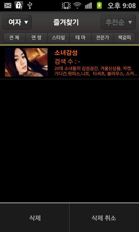 간지쇼핑몰랭킹- screenshot