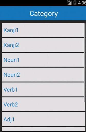 Japanese language test N5 FLASH CARD 500 WORDS  screenshots 1