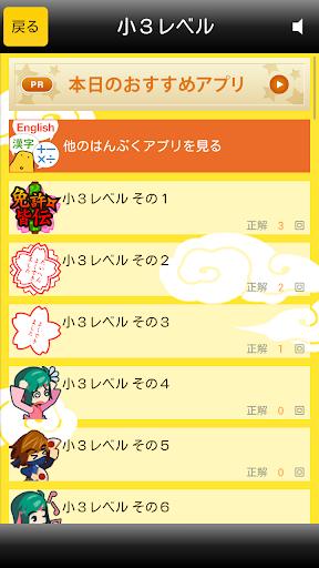 無料教育Appの虫食い漢字クイズ300 - はんぷく学習シリーズ|記事Game