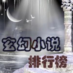 玄幻小說精選7 書籍 App LOGO-APP試玩