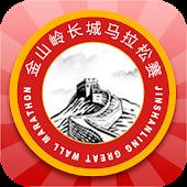 Jinshanling Marathon