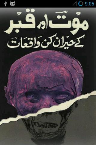 Maut Aur Qabar Kay Waqiyaat