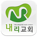 강화내리교회-교회 icon