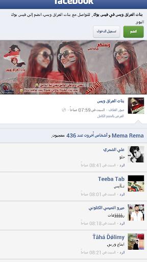 بنات العراق وبسIraq Girls Only