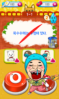 Screenshot of 바보퀴즈