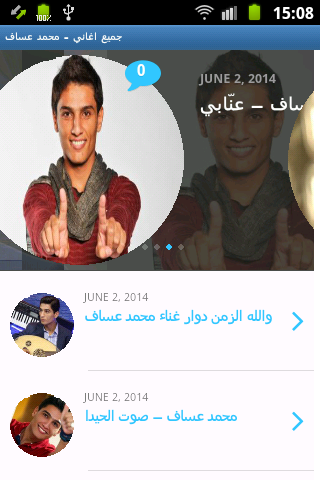 جميع اغاني - محمد عساف