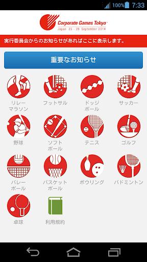 ザ・コーポレートゲームズ 東京 2014