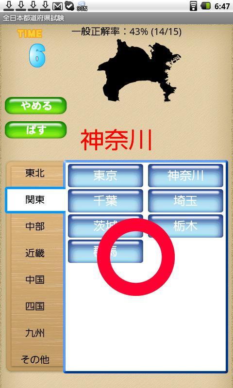 全日本都道府県試験- screenshot