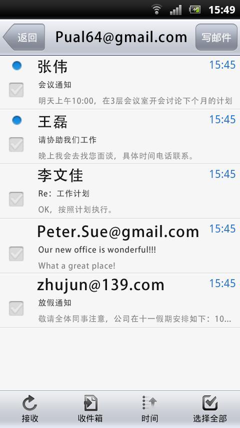 移动办公套件 - screenshot