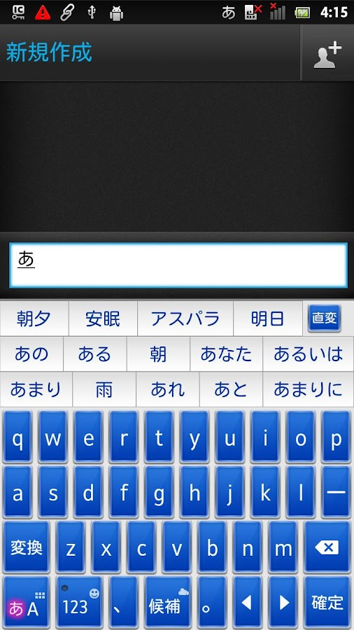 RoundFormeBlue keyboard skin- screenshot