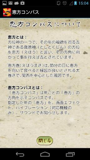【免費生活App】恵方コンパス-APP點子