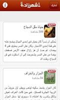 Screenshot of شهرزاد - قصص