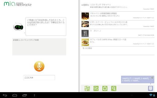 mia for Tablet | u97f3u58f0u5bfeu8a71u30a2u30b7u30b9u30bfu30f3u30c8 1.3.1.2 Windows u7528 2