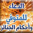 الدعا�.. file APK for Gaming PC/PS3/PS4 Smart TV