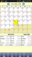Screenshot of 複式家計簿