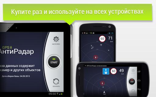 GPS u0410u043du0442u0438u0420u0430u0434u0430u0440 (u0434u0435u0442u0435u043au0442u043eu0440) FREE 14.0 screenshots 2