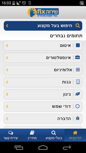玩書籍App|שירות פיקס免費|APP試玩