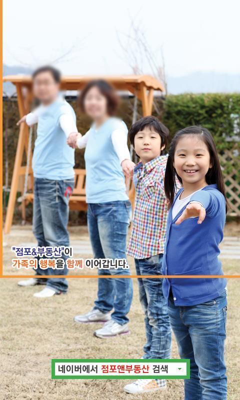 점포앤부동산- screenshot