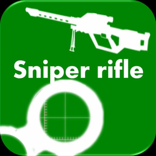 狙擊來復槍 免費版 街機 App LOGO-APP試玩