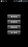 Screenshot of Guobiao Mahjong Scoreboard
