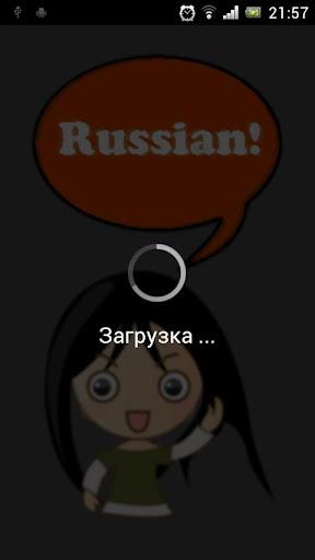 ロシア語レッスン(PRO)