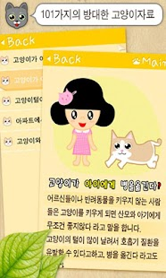 고양이 대왕 - screenshot thumbnail