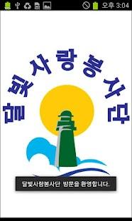 달빛사랑봉사단- screenshot thumbnail