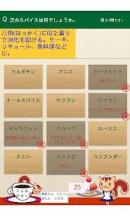 癒しの時間:もの知り~ズ- screenshot thumbnail