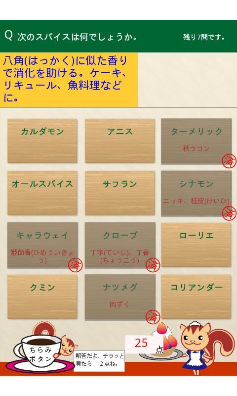 癒しの時間:もの知り~ズ- screenshot
