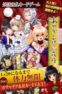 妖怪育成カードゲーム「あやかし百鬼夜行」登録不要 - screenshot thumbnail