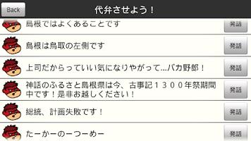 Screenshot of Yoshida's Speak