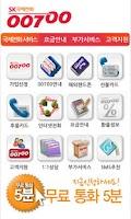 Screenshot of SK00700국제전화