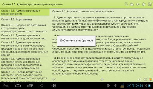 玩免費書籍APP|下載КоАП РФ app不用錢|硬是要APP