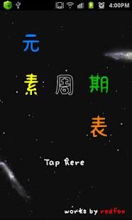 Periodic Table of Elements- screenshot thumbnail