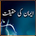 Emaan ki Haqeeqat