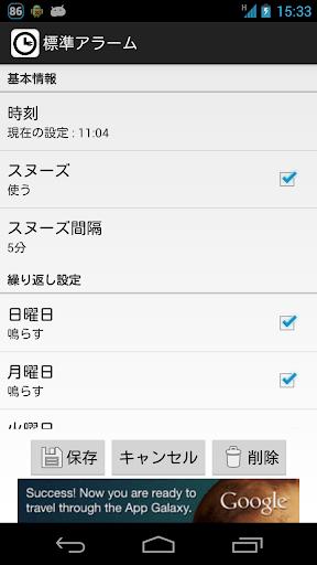 みんなの目覚まし時計 生活 App-愛順發玩APP