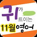 EBS FM 귀가트이는영어(2012.11월호) icon