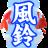 Wind Bell logo